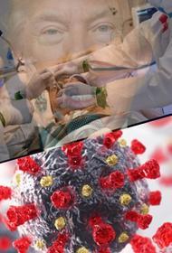 «Отступление? Нет, не слышали!» Несмотря на заявления Трампа о спаде коронавируса, болезнь всё ещё продолжает «калечить» Штаты