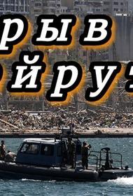 В порту Бейрута: по следам катастрофы