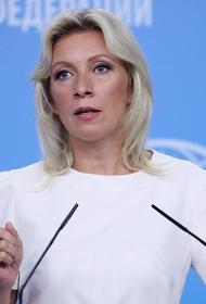 Захарова попросила Зеленского не советовать Белоруссии, как ей жить
