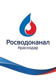 «Краснодар Водоканал» предоставит услуги по отбору проб и исследованию качества
