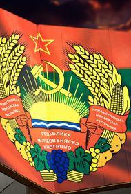 Геополитические программы ЕС обходят стороной Приднестровье
