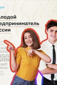 Молодым предпринимателям Волгограда предлагают завести полезные связи
