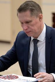 Мурашко заявил, что критика российской вакцины от коронавируса вызвана «страхом конкуренции»