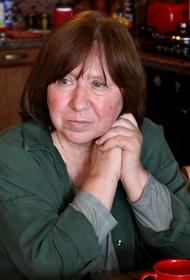 Светлана Алексиевич призвала Александра Лукашенко «уйти красиво»