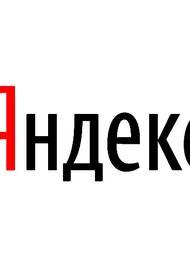 Акции «Яндекса» на торгах подскочили выше 4500 руб. и обновили исторический максимум