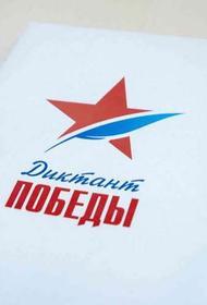 Депутат Мосгордумы Евгений Герасимов рассказал о проведении ежегодной акции «Диктант Победы»