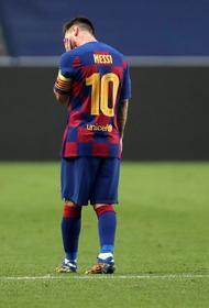 После разгромного поражения от «Баварии» в  четвертьфинале Лиги чемпионов, Месси решил уйти из «Барселоны»