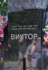 Латвия: памяти Виктора Цоя