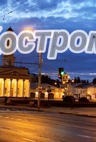 Прелестно-губернская Кострома