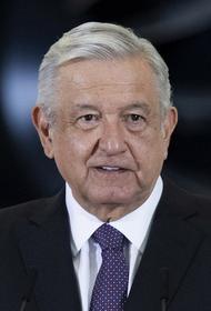 Президент Мексики заявил, что готов испытать российскую вакцину от COVID-19
