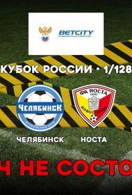 Матч Кубка России «Челябинск» - «Носта» – отменён