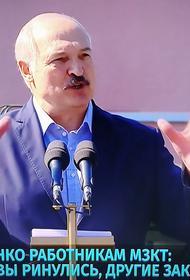 В штабе Тихановской ответили на вопрос о гарантиях неприкосновенности Лукашенко