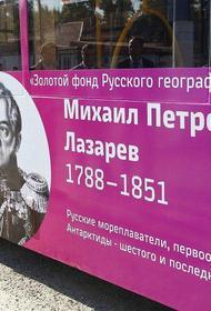 КТТУ запустило тематические трамваи в честь Русского географического общества