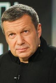 Соловьев выяснил, кто на самом деле перед ним обнажился: «осень близка, коронавирус давит на мозги»