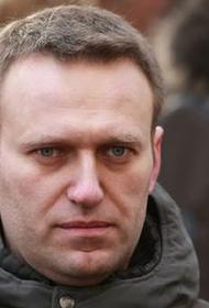 Эксперт считает, что ситуация с «отравлением» Навального менее всего выгодна власти