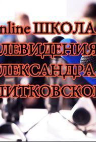 Александр Политковский приглашает в свою телешколу