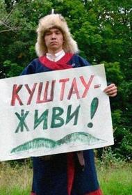 Это победа. Разработку башкирского шихана Куштау, вокруг которого почти месяц идут экологические протесты, прекратят окончательно