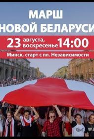 В Минске участники акции против Лукашенко начали формировать колонны. Первая выдвинулась в центр столицы