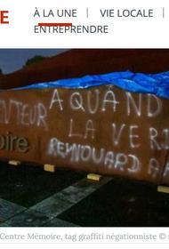 Во Франции вандалы разрисовали мемориал Второй мировой