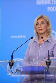 Захарова оценила возможность проведения в сентябре встречи в «нормандском формате»