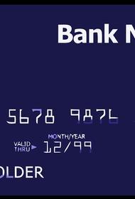 В Японии заканчиваются числа для номеров кредитных карт
