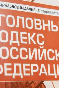 В Госдуму внесли поправки по совершенствованию антикоррупционного законодательства
