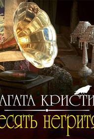 В России могут переименовать роман Агаты Кристи «Десять негритят»
