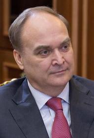 Антонов прокомментировал санкции против российских НИИ, отметив, что США имеют большие запасы боевых отравляющих веществ