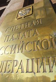 Счетная палата раскритиковала федеральные службы за незнание числа госкомпаний в стране