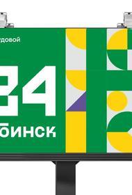 В Челябинске начнут украшать щиты и фасады домов ко Дню города