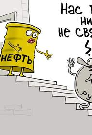 Рубль падает «по-кочану»