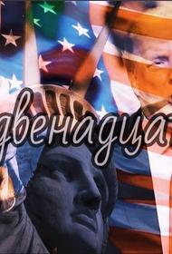 Параллельная вселенная Дональда Трампа: чем удивил президент США, выступая на съезде республиканцев