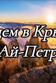 Едем в Крым: прогулка над облаками