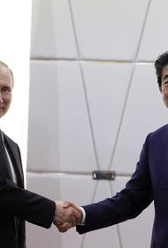 Cостоялся разговор Путина с уходящим в отставку премьером Японии Синдзо Абэ