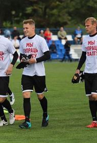 Белорусские футболисты вышли на поле в майках с надписью «Мы супраць гвалту»