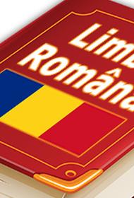 Молдаване, проживающие на Украине, смогут учиться  на румынском языке