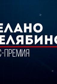 Завершается прием заявок на соискание бизнес-премии «Сделано в Челябинске»