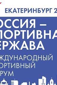 Объявлен старт волонтерской программы форума