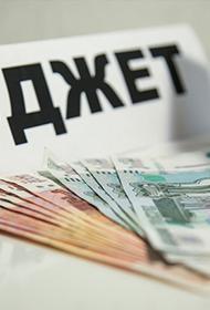 Бюджет: планы и реальность