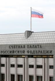 О чём глава Счётной палаты Алексей Кудрин не рассказал президенту