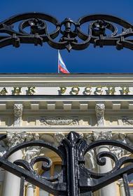 Оглашен прогноз о вероятном «расчленении» Центробанка РФ после ухода Набиуллиной