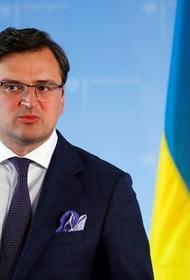 Глава МИД Украины призвал Запад остановить «Северный поток — 2» из-за ситуации с Навальным