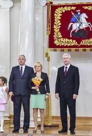 Собянин вручил награды «Родительская слава» двум многодетным семьям