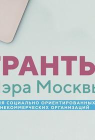 Сергунина: На конкурс грантов Мэра Москвы для НКО поступило более 1000 заявок