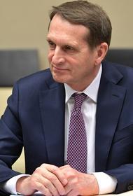 Нарышкин сообщил, что работающих за рубежом сотрудников СВР «достаточно»