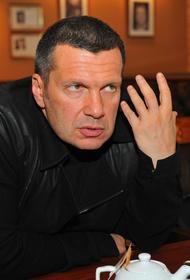 Соловьев прокомментировал перехваченные Белоруссией переговоры о Навальном