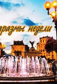 Маразмы недели: немецкая сага «Новичок», «крепкий орешек» из Минска и «слава украинским гастарбайтерам!»