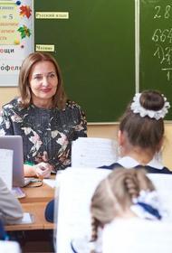В Минпросвещения объявили об открытом наборе во всероссийский экспертный педсовет
