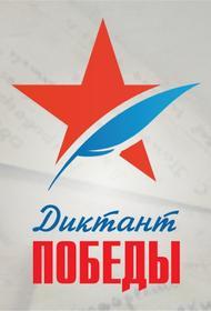 Депутат МГД Герасимов: «Диктант Победы» 3 сентября написали порядка 1,3 млн человек из 75 стран мира