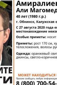 Пропавший в августе по пути из Обнинска в Москву врач-онколог найден мертвым в Битцевском парке